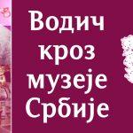 Водич кроз музеје Србије