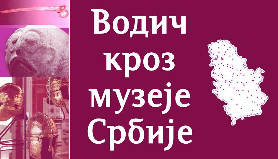vodic-kroz-muzeje-srbije-02