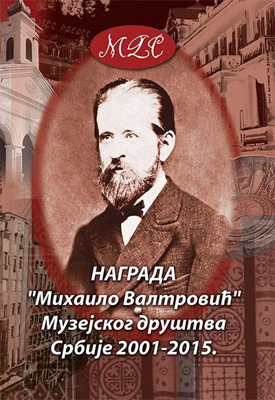 NagradaMihajloValtrovic