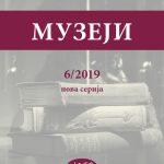"""НОВИ БРОЈ """"МУЗЕЈА 6/2019"""""""