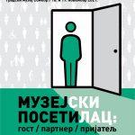 """Konferencija """"Muzejski posetilac: gost, partner, prijatelj"""""""